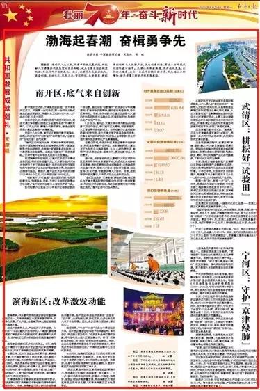 《经济日报》报道武清京津冀协同发展工作