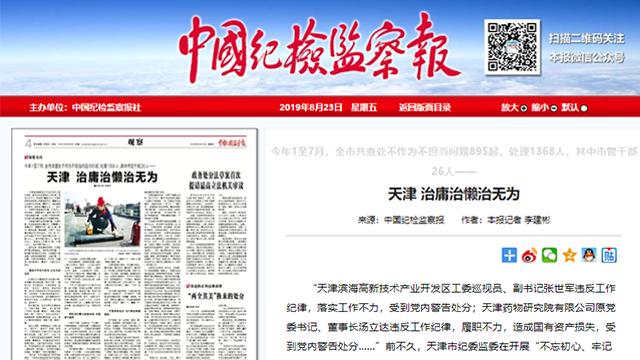 媒體關注天津丨治庸治懶治無為