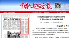 媒體關注天津 | 市紀委監委把加強隊伍建設作為主題教育重要內容