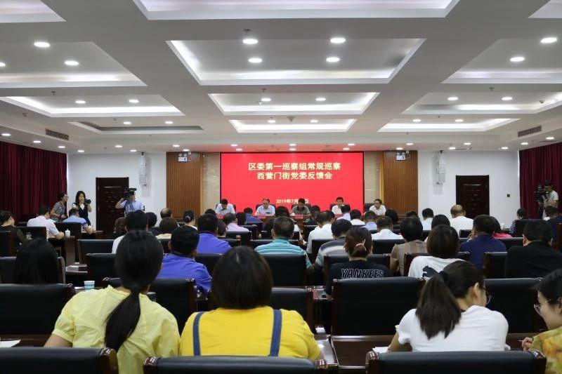 西青区委巡察组向被巡察党组织集中反馈常规和机动式巡察情况