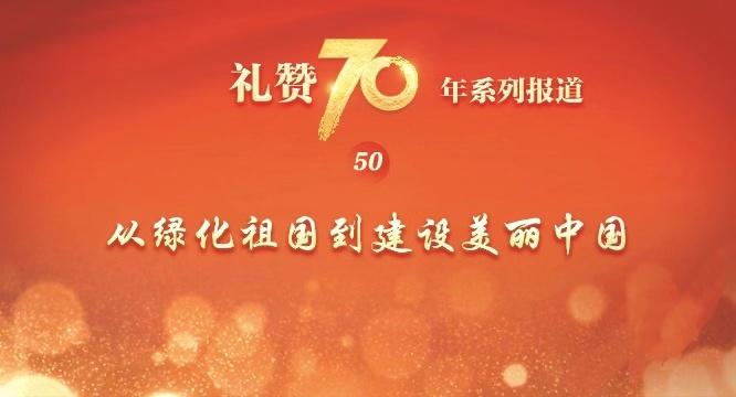 礼赞70年|从绿化祖国到建设美丽中国