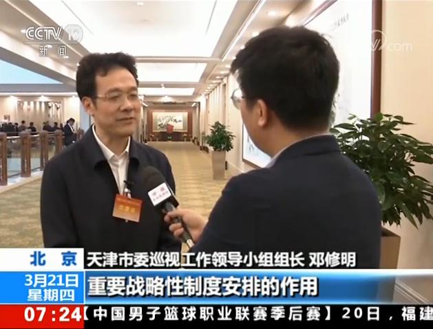 """朝闻天下丨邓修明谈巡视工作:把""""严""""字长期坚持下去"""