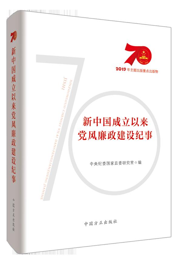 《新中国成立以来党风廉政建设纪事》出版发行