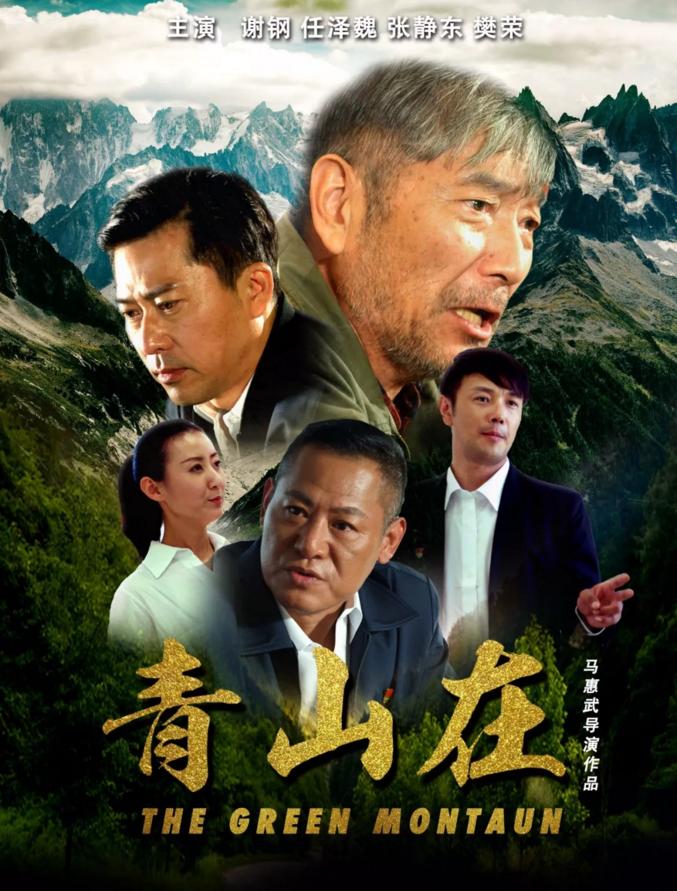 河西区纪委监委原创微电影展播—《青山在》