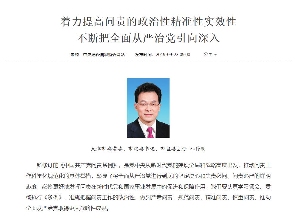 邓修明:着力提高问责的政治性精准性实效性 不断把全面从严治党引向深入