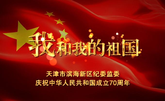 滨海新区纪委监委庆祝新中国成立70周年MV——《我和我的祖国》