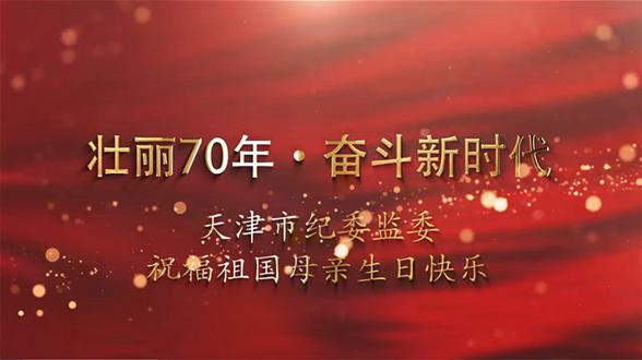 【視頻】生日快樂!天津市紀委監委歌唱祖國