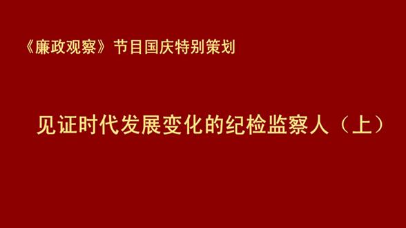見證時代發展變化的天津紀檢監察人(上)