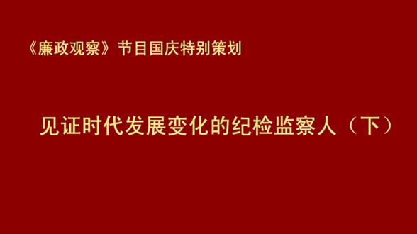 見證時代發展變化的天津紀檢監察人(下)
