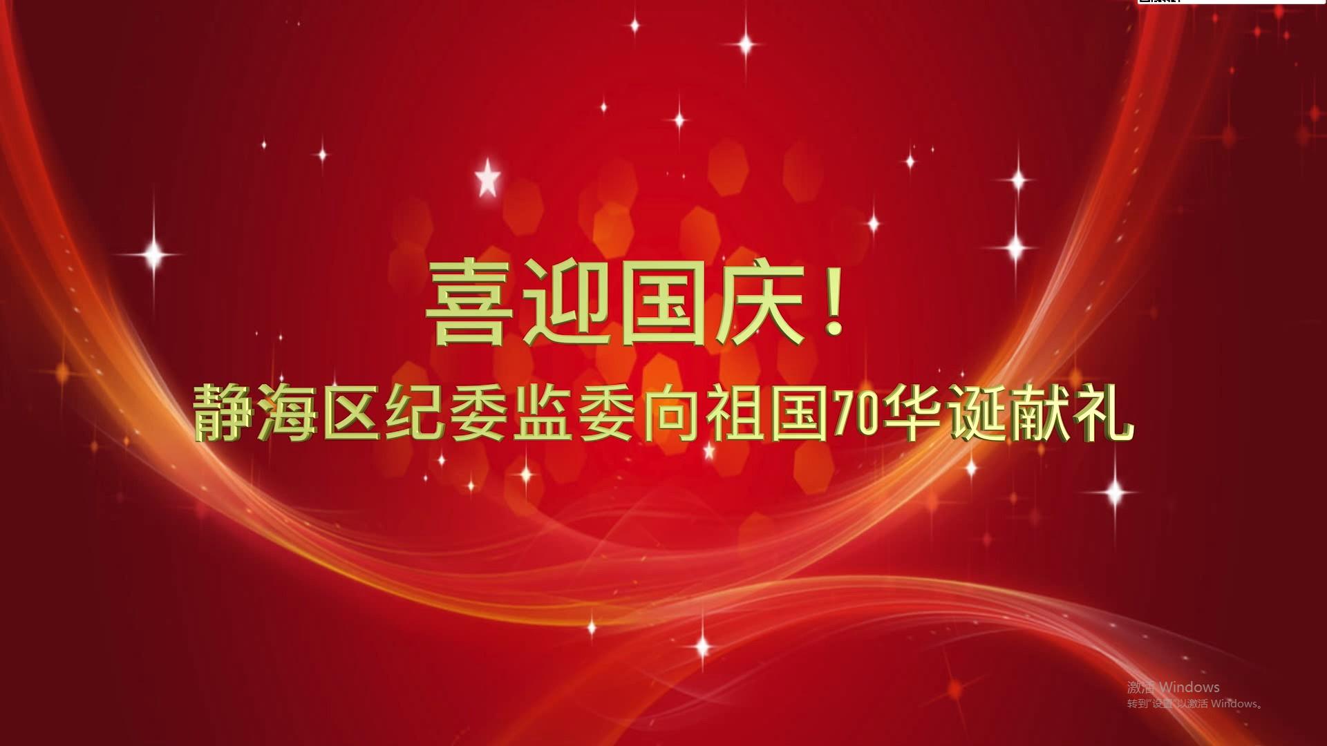 喜迎国庆!静海区纪委监委向祖国70华诞献礼