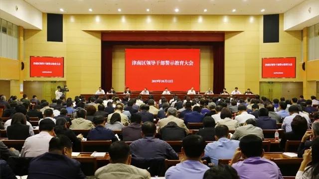 津南区召开领导干部警示教育大会