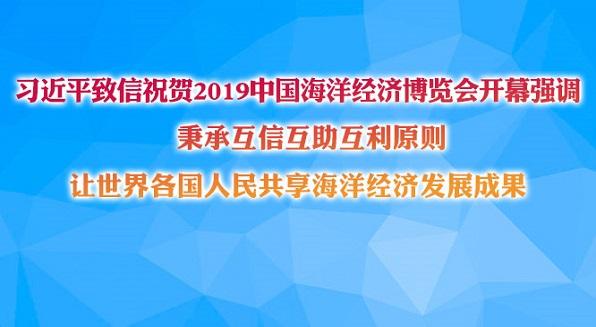 习近平致信祝贺2019中国海洋经济博览会开幕强调 秉承互信互助互利原则 让世界各国人民共享海洋经济发展成果