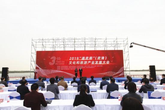 """2019""""通武廊""""文化和旅游产业发展大会在我市举办"""