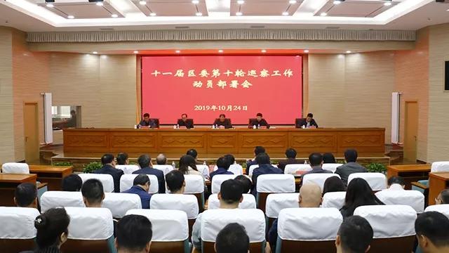 十一届区委第十轮巡察工作动员部署会召开