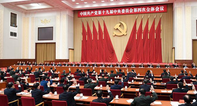中共十九届四中全会在京举行 中央政治局主持会议 中央委员会总书记习近平作重要讲话