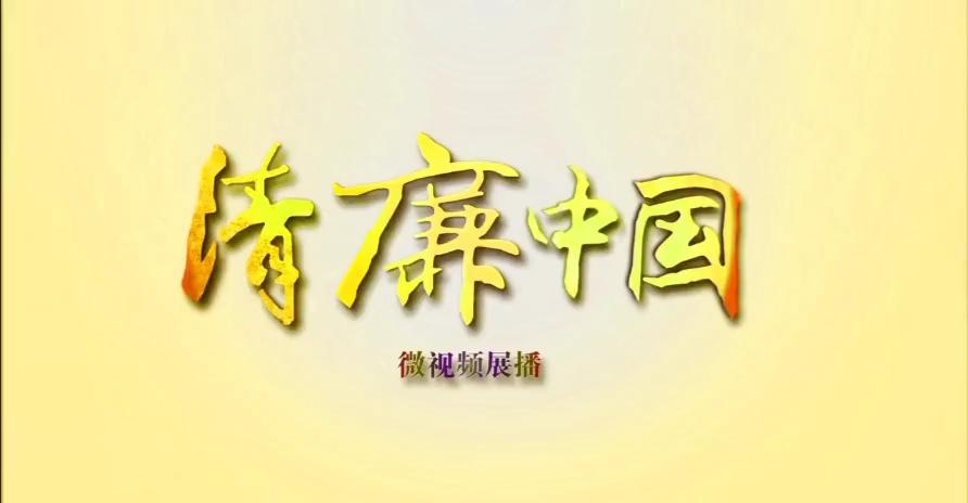 清廉中国•微视频  人生没有后退键 每天都在现场直播