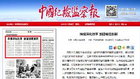鄧修明:持續深化改革 加強制度創新