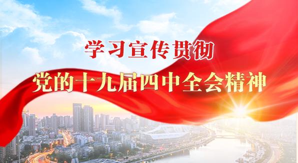 學習貫徹黨che)氖 jiu)屆四中全會(hui)精(jing)神