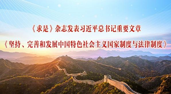 《求是》杂志发表习近平总书记重要文章 《坚持、完善和发展中国特色社会主义国家制度与法律制度》