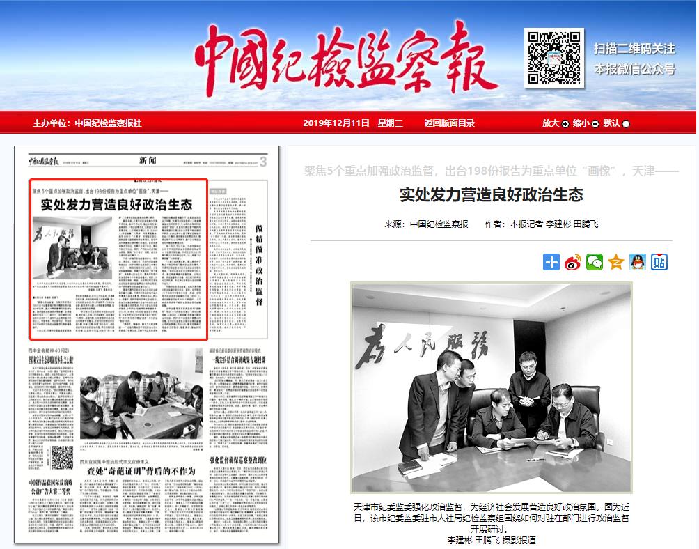 媒体关注天津丨实处发力营造良好政治生态
