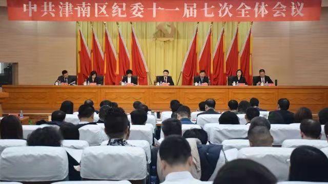 中共津南区纪委十一届七次全会召开