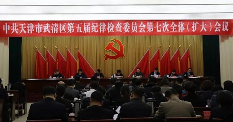 武清区纪委召开五届七次全会 督促主体责任落实 推动党的建设更加坚强有力