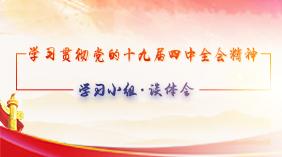 學習貫徹黨che)氖 jiu)屆四中全會(hui)精(jing)神談體會(hui)