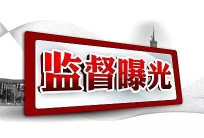 中央纪委公开曝光五起违反中央八项规定精神问题