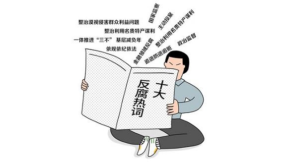 中央纪委国家监委网站与《咬文嚼字》编辑部联合推出2019年度十大反腐热词