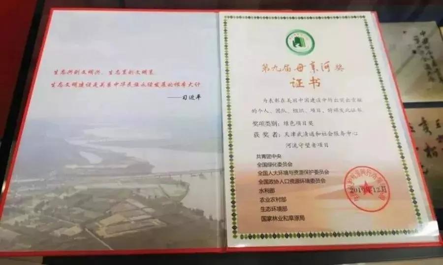 武清公益组织获国家级荣誉