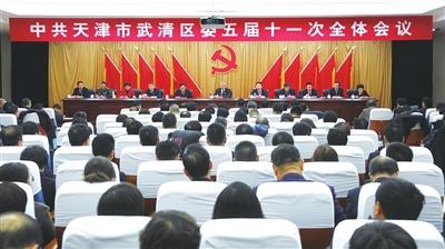 武清区委五届十一次全会召开