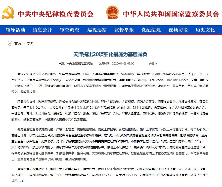 媒体关注 | 天津提出20项细化措施为基层减负