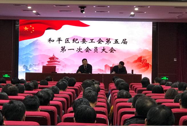和平区纪委召开机关工会第五届  第一次会员大会完成换届选举工作