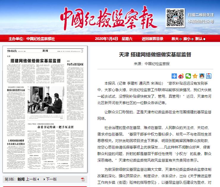 天津:搭建网络做细做实基层监督