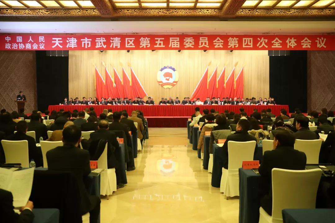 天津市武清区第五届人民代表大会第七次会议开幕