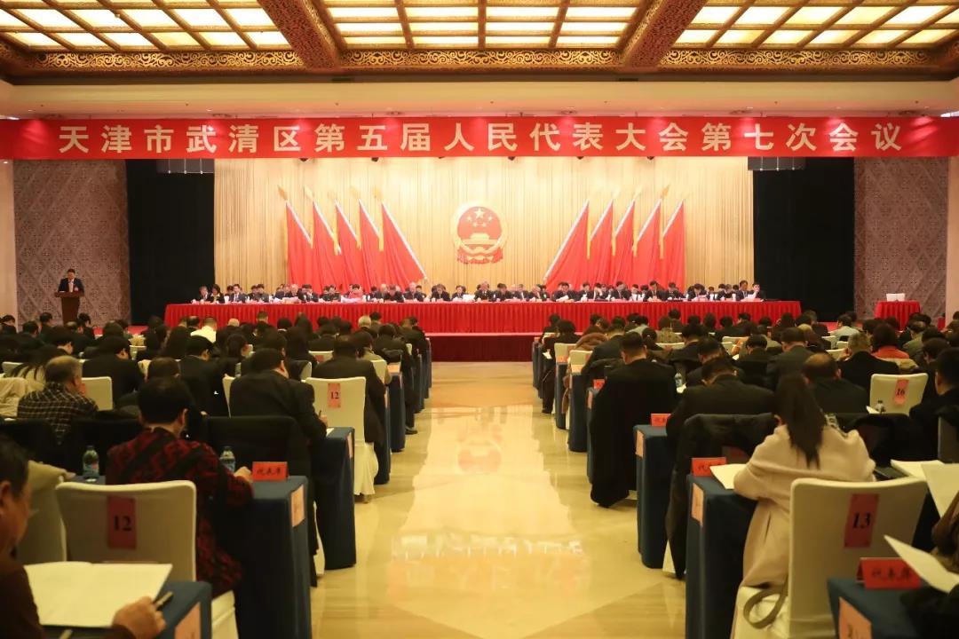 中国人民政治协商会议天津市武清区第五届委员会 第四次全体会议开幕