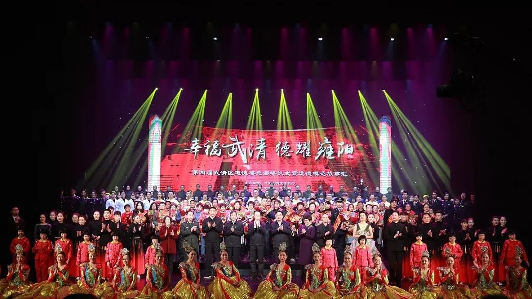 幸福武清·德耀雍阳 | 第四届道德模范颁奖仪式暨道德模范故事汇举行