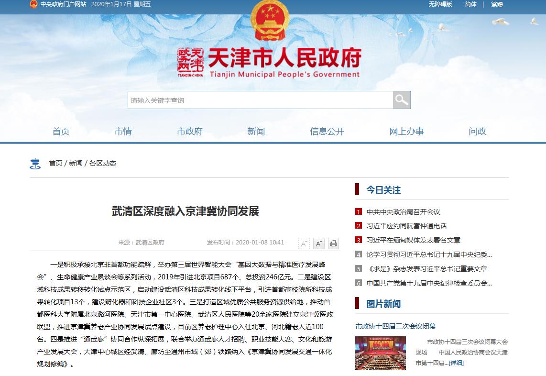 武清区深度融入京津冀协同发展