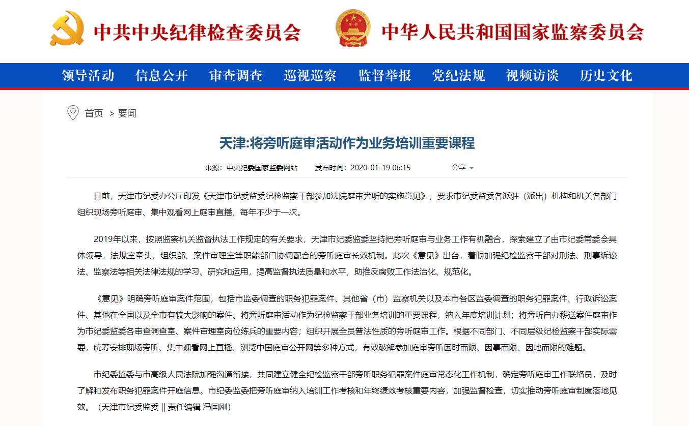 天津:将旁听庭审活动作为业务培训重要课程