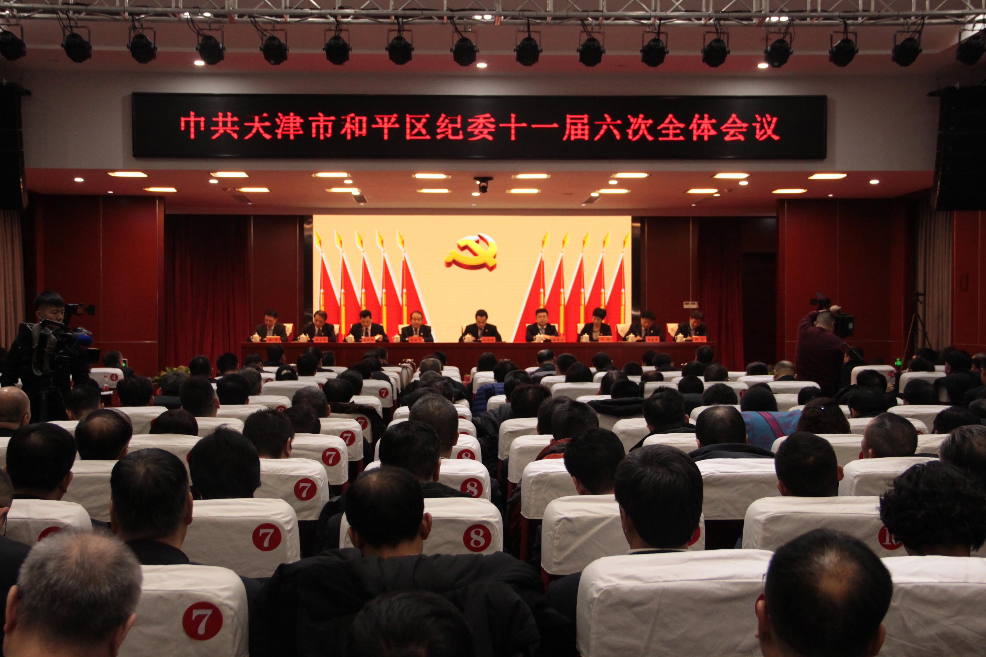 中共天津市和平区纪委第十一届六次全体会议召开