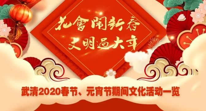 2020年春节文化活动清单出炉 百场活动迎新春