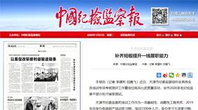 天津:补齐短板提升一线履职能力