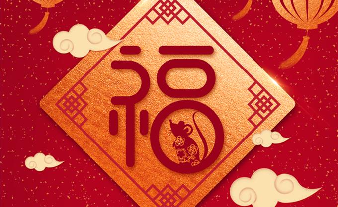 河北区纪委监委恭祝全区人民新春佳节快乐!