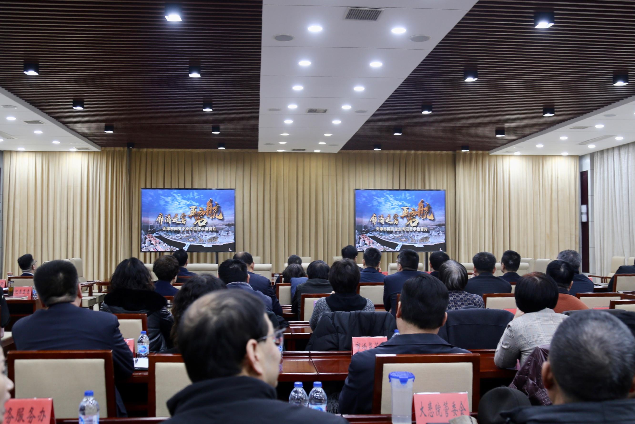 河北区集中观看国有企业警示教育专题片