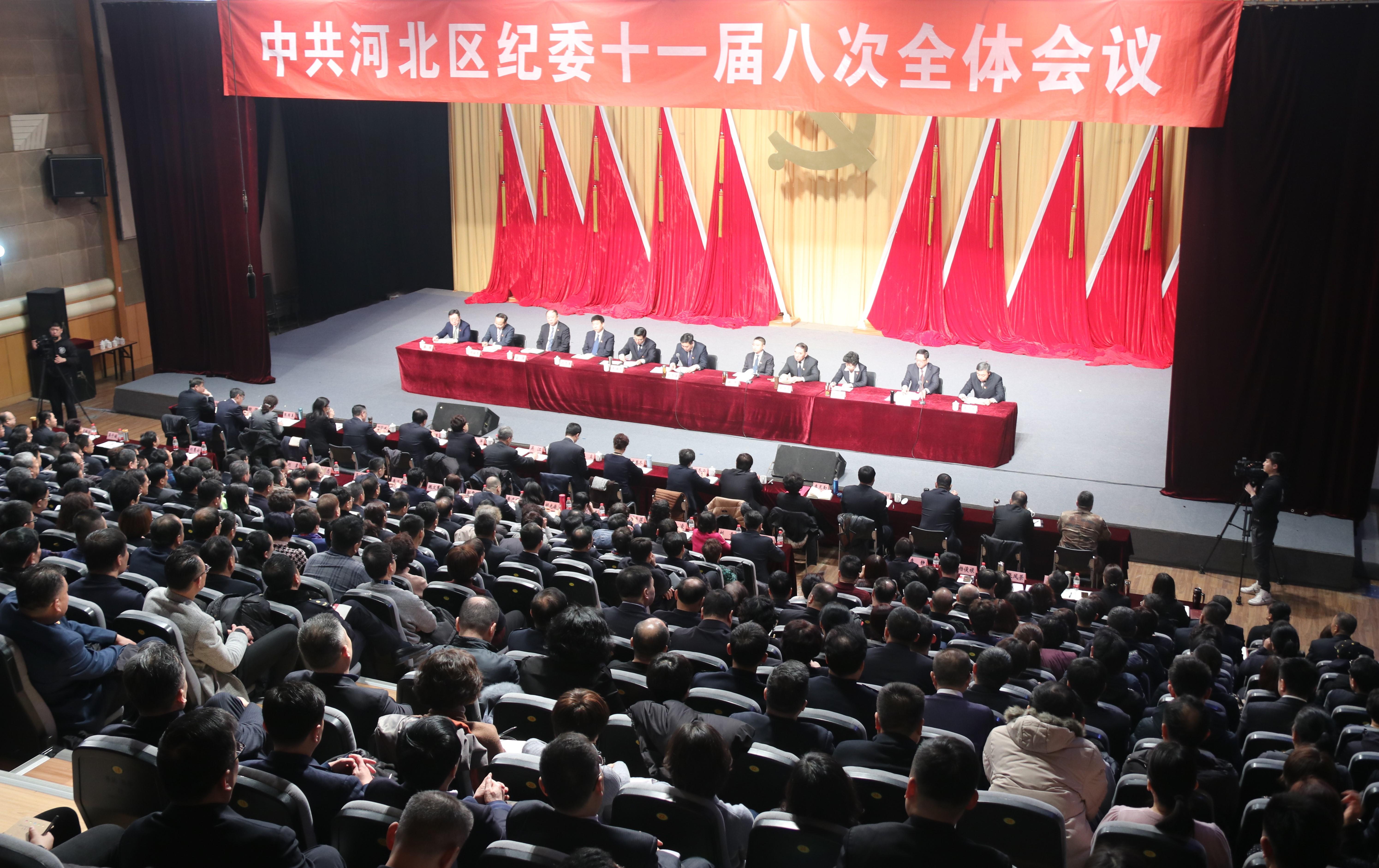 中共天津市河北区纪委十一届八次全会召开