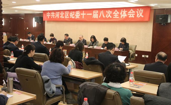 中共天津市河北区纪委十一届八次全会决议