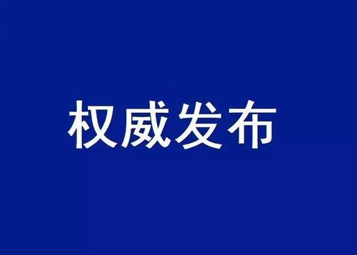 市卫生健康委二级巡视员王增田被问责