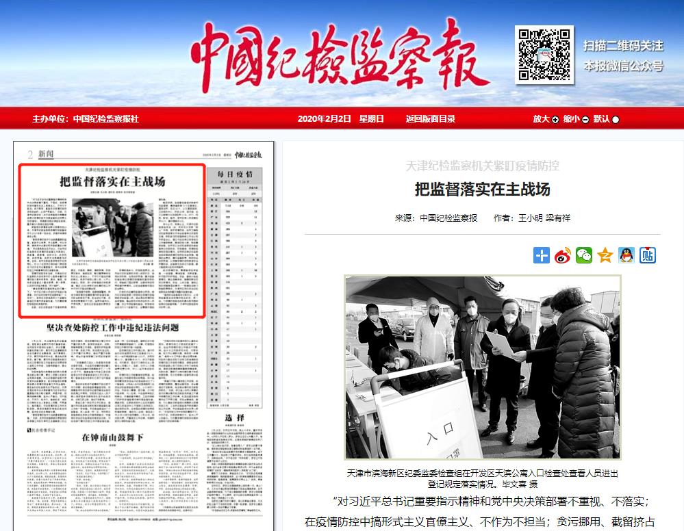 天津:纪检监察机关紧盯疫情防控 把监督落实在主战场