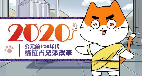 2020|公(gong)元(yuan)前120年(nian)代︰格(ge)拉古兄弟改(gai)革(ge)