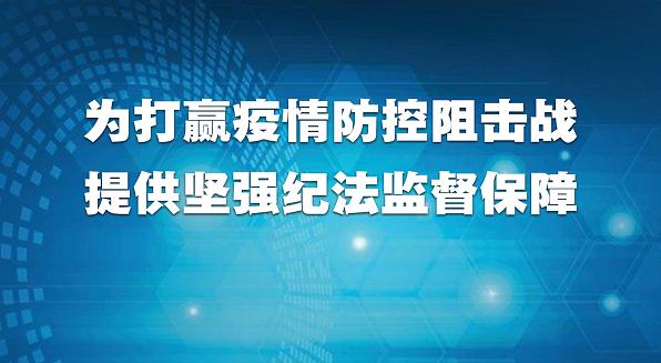 一级响应   抗击疫情,天津纪检监察人全力应战